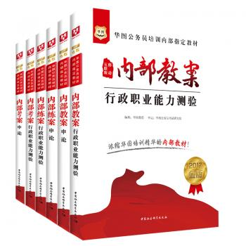 2017华图教材